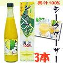 シークヮーサー果汁100% 500ml×3本