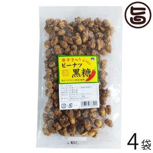 唐辛子入り ピーナツ黒糖 (加工) 160g×4袋 送料無料 沖縄 人気 土産 定番 お菓子 黒砂糖
