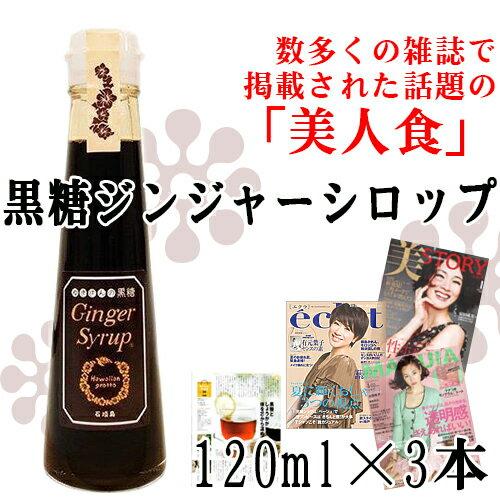 石垣島 ゆきさんの黒糖ジンジャーシロップ 120ml×3本 条件付き送料無料 沖縄 土産 調味料