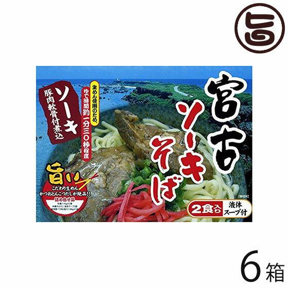 宮古ソーキそば (箱) 2食入り×6箱 送料無料 沖縄 人気 琉球料理 定番 土産