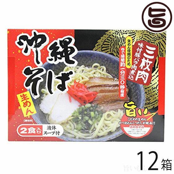 沖縄そば2食入り(箱) 味付豚ばら肉煮込み入×12箱 送料無料 沖縄 人気 琉球料理 定番 土産