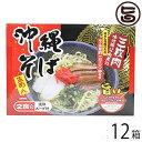 沖縄そば2食入り(箱) 味付豚ばら肉煮込み入×12箱 条件付き送料無料...