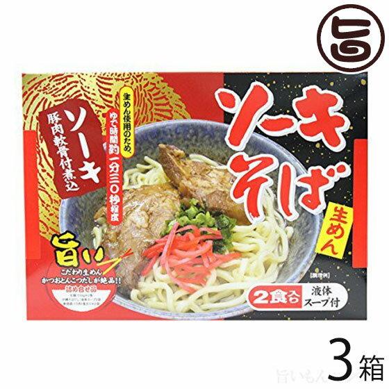 ソーキ2食入り(箱) 豚肉軟骨付煮込×3箱 送料無料 沖縄 人気 琉球料理 定番 土産