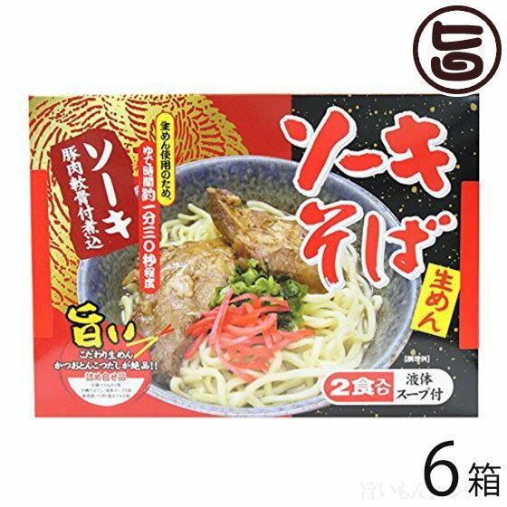 ソーキ2食入り(箱) 豚肉軟骨付煮込×6箱 送料無料 沖縄 人気 琉球料理 定番 土産