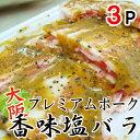 大阪プレミアムポーク香味塩バラ350g×3P 条件付き送料無料 大阪 ...