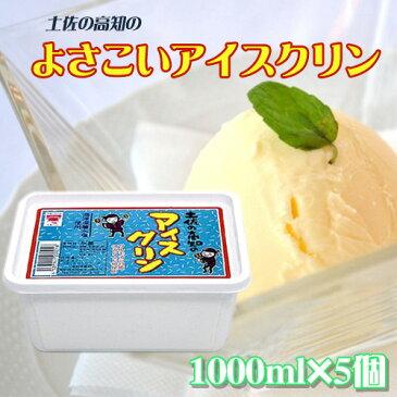よさこいアイスクリン 1000ml×5個 条件付き送料無料 高知県 四国 デザート 懐かしい