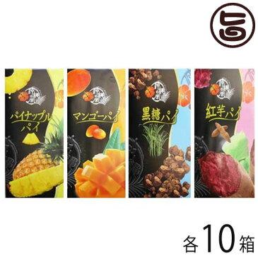 フルーツパイ 黒糖 紅芋 マンゴ パイン(大) 17枚入×各10箱 送料無料 沖縄 土産 定番 人気 黒砂糖