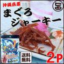 沖縄県産まぐろジャーキー×2P 送料無料 沖縄で水揚げされたマグロを使用したまぐろジャーキー おやつに おつまみに