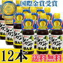 シークヮーサーポン酢 250ml瓶×12本 条件付き送料無料 沖縄 人...