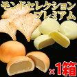 モンドセレクション プレミアム ×1セット 条件付き送料無料 熊本県 九州 復興支援 人気 お菓子 熊本銘菓