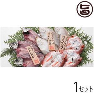 ひもの 大黒 あじ 2〜3枚 エテかれい 3枚 のどぐろ 2〜3枚 条件付き送料無料 島根県 人気 魚介類 一夜干し