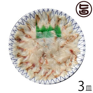 天然 スズキの薄造り1〜2人前90g×3皿 島根県 新鮮 人気 希少 条件付き送料無料