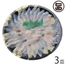 天然 カワハギの薄造り1〜2人前90g×3皿 条件付き送料無料
