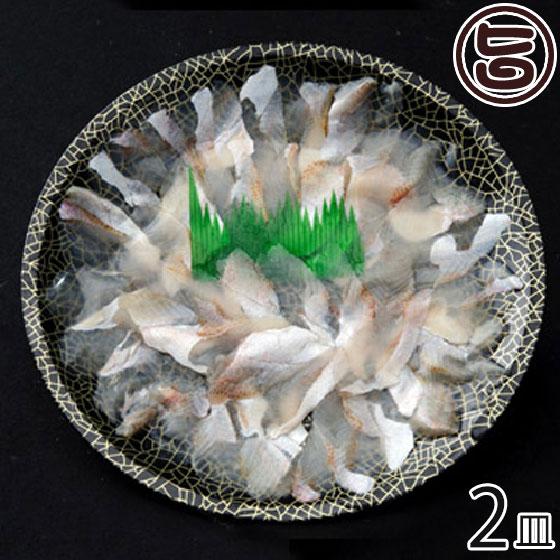 天然 のどぐろ の薄造1〜2人前90g×2皿 島根県 新鮮 人気 希少 条件付き送料無料