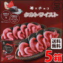 期間限定 タルトツイスト 苺 チョコ ×5箱 送料無料 沖縄 土産 沖縄土産
