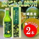 沖縄の自然に育まれたシークヮーサー果汁100% 500ml×2本