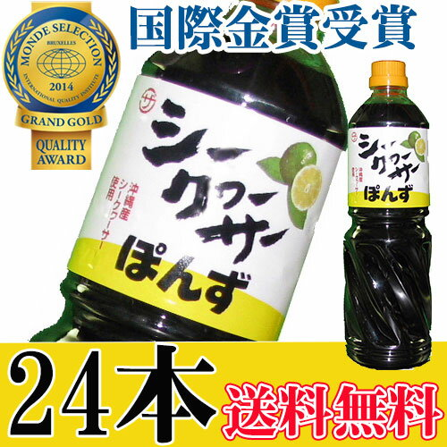 シークヮーサーポン酢 1000ml×24本沖縄 人気 土産 金賞受賞 ノビレチン豊富 調味料:旨いもんハンター