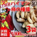 スッパイマン柿の種揚40g×3P送料無料沖縄土産お土産スッパイマンパウダー使用サクサク食感やみつきになる甘酸っぱい味わいお酒のあてやおやつに♪