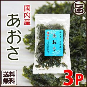 国産アオサ 20g×3P 送料無料 沖縄 土産 沖縄土産 ひとえぐさ 海藻 人気 土産 料理