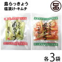 沖縄県産 島らっきょう 塩漬け キムチ 各50g 各3袋 おすすめ イチオシ おつまみ 送料無料