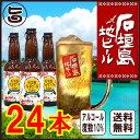 ギフト 石垣島ハイビール 330ml×24本 石垣島ビール Hi-Beer ビール&泡盛 送料無料 沖縄 ギフト クラフトビール 人気 地ビール 沖縄産 お土産 ギフト お歳暮 贈り物 贅沢