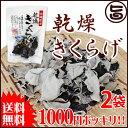 乾燥きくらげ 沖縄県産 12g×2袋 送料無料 国産 木耳 ...