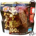 あぐー豚100% ハンバーグ 200g×20個 沖縄 土産 簡単調理 おかず レトルト 条件付き送料無料