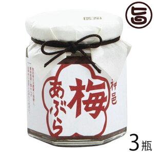 濱田 梅あぶら 80g×3瓶 和歌山 土産 人気 お取り寄せ ご飯のお供 新定番 食べる調味料 石神邑 クエン酸 リンゴ酸 条件付き送料無料