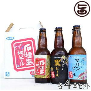地ビール 3種セット(ヴァイツェン,マリンビール,黒ビール) 330ml×各4本セット(計12本) 沖縄 土産 沖縄土産...