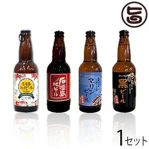 石垣島ハイビール 330ml×6本 石垣地ビール 3種 330ml×各2本(ヴァイツェン,マリンビール,黒ビール) 人気...