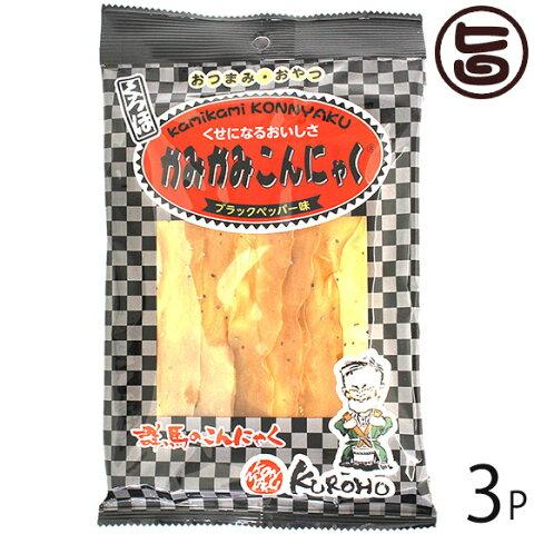 カミカミこんにゃく ブラックペッパー味 60g×3袋 おつまみ ジャニ勉 西川史子先生 噛み噛み こんにゃく 条件付き送料無料