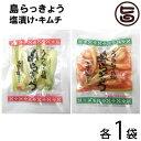 沖縄県産 島らっきょう 塩漬け キムチ 各50g 各1袋 おすすめ イチオシ おつまみ 送料無料