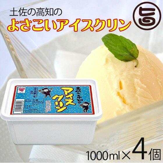 さめうらフーズ よさこいアイスクリン 1000ml×4個 高知県 四国 デザート 懐かしい 縁日の味 ご当地アイス 冬アイス 条件付き送料無料