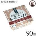 一粒庵 北海道産小豆玄米ごはん 125g×30個×3ケース 佐賀県唐津産 特別栽培米 夢しずく 玄米 小豆 送料無料
