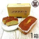 モンテドール バナナケーキ (箱入)×1箱 沖縄 宮古島 定番 土産 人気 送料無料 その1