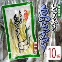 とっておき島らっきょう 塩漬 70g×10袋 島らっきょうの抗酸化成分がTVで話題に 沖縄 土産 野菜 国産 条件付き送料無料