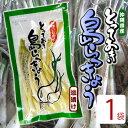 とっておき島らっきょう 塩漬 70g×1袋 島らっきょうの抗酸化成分がTVで話題に 沖縄 土産 野菜 国産 条件付き送料無料