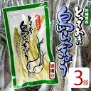 とっておき島らっきょう 塩漬 70g×3袋 島らっきょうの抗酸化成分がTVで話題に 沖縄 土産 野菜 国産 条件付き送料無料
