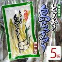 とっておき島らっきょう 塩漬 70g×5袋 島らっきょうの抗酸化成分がTVで話題に 沖縄 土産 野菜 国産 条件付き送料無料