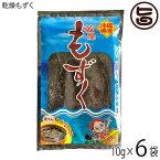 比嘉製茶 乾燥もずく 10g×6袋 沖縄 土産 定番 人気 沖縄県産モズク 海藻 乾燥タイプ 天然ミネラル 条件付き送料無料