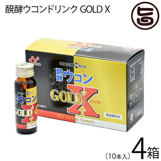 植物性エキス, ウコン  GOLD X 50ml104