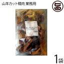 オキハム 業務用 山羊 カット精肉 1kg×1P 沖縄 土産 人気 山羊 肉 琉球 郷土 料理...