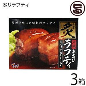 あさひ 炙りラフティ350g×3箱 沖縄 土産 人気 豚肉 贅沢 らふてぃ レトルト バラ肉 三枚肉 ラフテー 送料無料