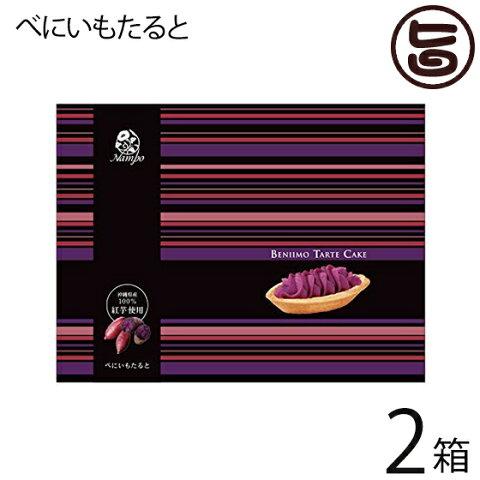ナンポー べにいもたると 12個入×2箱 沖縄 土産 定番 菓子 人気 紅芋 条件付き送料無料