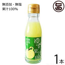猪谷農産 ゆず果汁 100% 100ml×1本 高知県 四国 フルーツ 人気 ドリンク 条件付き送料無料