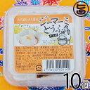 ひろし屋食品 二代目ひろし屋のジーマーミとうふ タレ付き 1