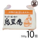 ひろし屋食品 おばー自慢の島豆腐 500g×10個 沖縄 土...