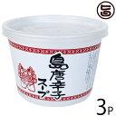 島酒家 カップスープ 島唐辛子 5g×3個 沖縄 土産 人気 汁もの 簡単 便利 手軽 送料無料 1