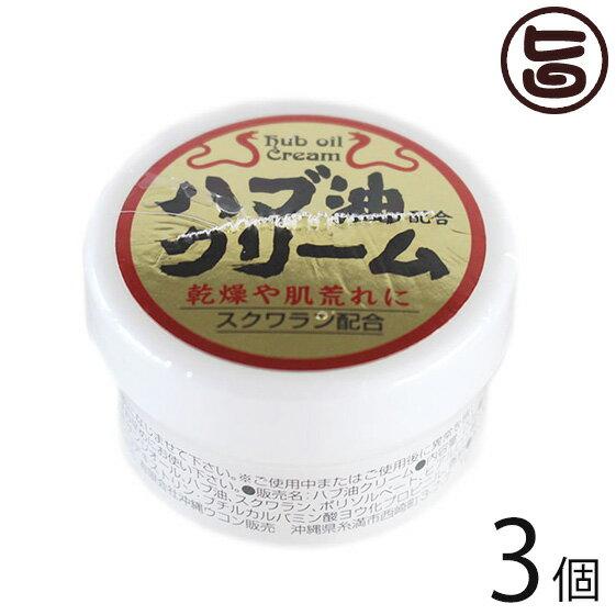 沖縄ウコン販売 ハブ油クリーム (小) 20g×3個 沖縄 土産 人気 クリーム 顔・体・全身に使える 保湿クリーム 送料無料
