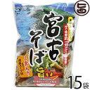 シンコウ 宮古そば (袋) 2食入り×15袋 沖縄 人気 琉球料理 定番 土産 条件付き送料無料